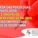 CRP-16 e Sindpsi-ES repudiam e cobram revisão do salário de R$ 973 do processo seletivo de Sooretama